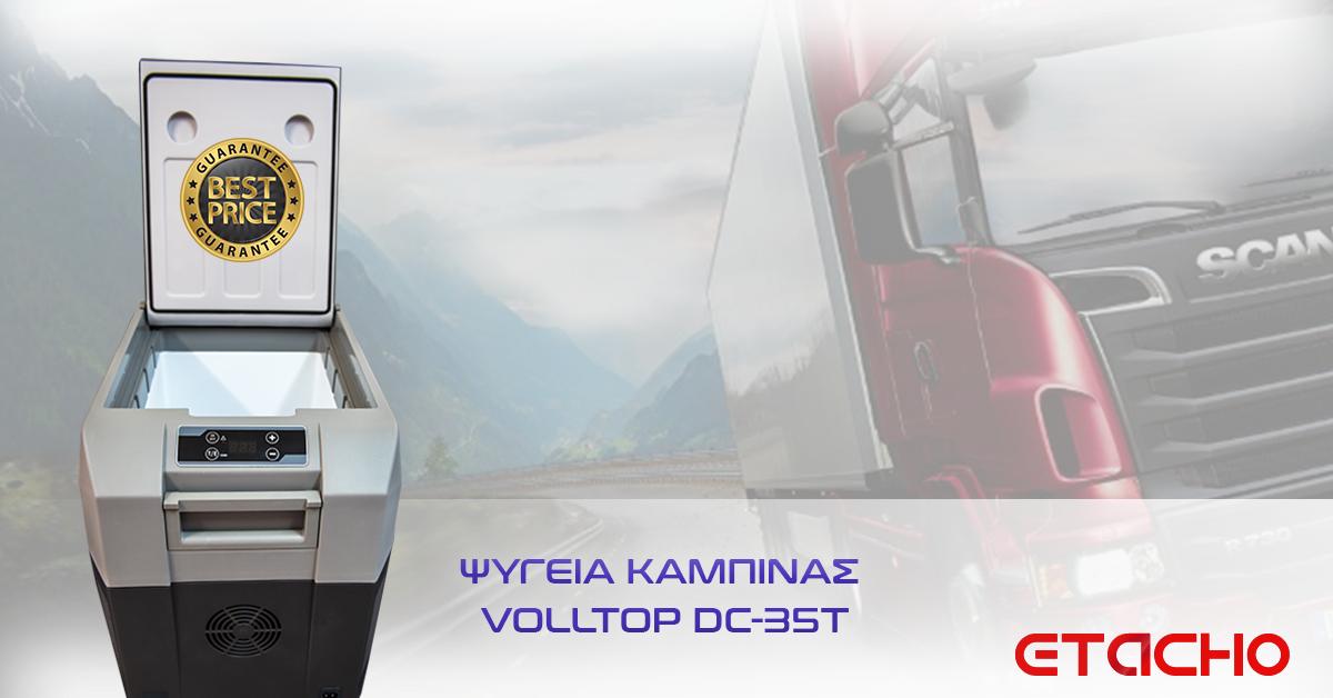 ψυγείο καμπίνας volltop dc-35t